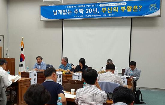 새정치민주연합 부산시당의 정책연구소인 오륙도연구소는 6일 오후 부산시의회 중회의실에서 경제지표로 본 새누리 부산 독점 20녀 제목으로 제3차 이슈토론회를 열었다.