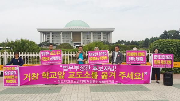 범대위는 7일 국회앞에서 기자회견을 열고 '거창학교앞 교도소를 옮겨달라'고 주장했다.