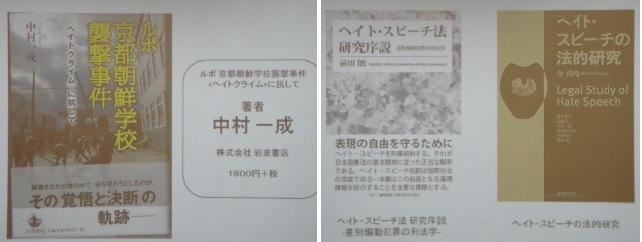 강연자이신 나카무라 선생님이 르포 형식으로 쓴 교토 조선학교 습격사건과 연구자들이 쓴 헤이트 스피치에 대해서 쓴 책들입니다.