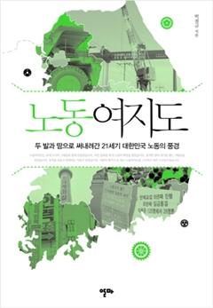 <노동여지도>, 책 표지