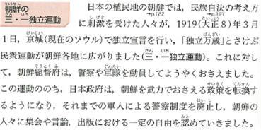 '조선의 3.1운동' 제국서원 출판사의 교과서.p 200