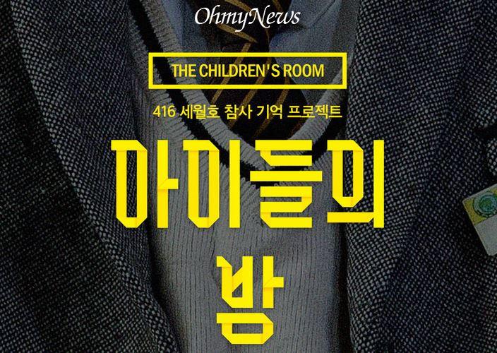 세월호 1주기 특별기획 '세월호 참사 기억 프로젝트 : 아이들의 방'으로 한국기자협회로부터 '이달의 기자상'(온라인 부문)을 받았다.