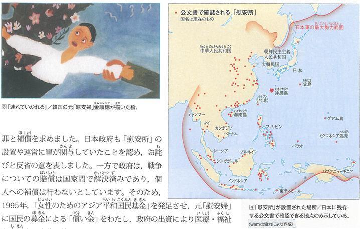 [그림] 끌려가다/한국의 '위안부' 김순덕 그림. [지도] 공문서로 확인되는 '위안소' 검정전 마나비샤 교과서(불합격본)에 실린 그림과 지도