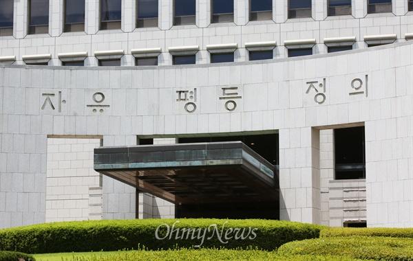 '자유 평등 정의'가 새겨진 서울 서초구 대법원 청사.