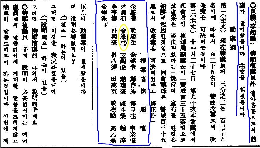 1954년 11월 29일 당시 '사사오입 개헌' 가결 동의안에 서명한 자유당 의원 20명이 기록된 국회 제19회 제91차 본회의 회의록. 27일 '부결 자축연'을 벌인 김영삼-현석호 의원의 이름이 '가결 동의안'에 올라있다.