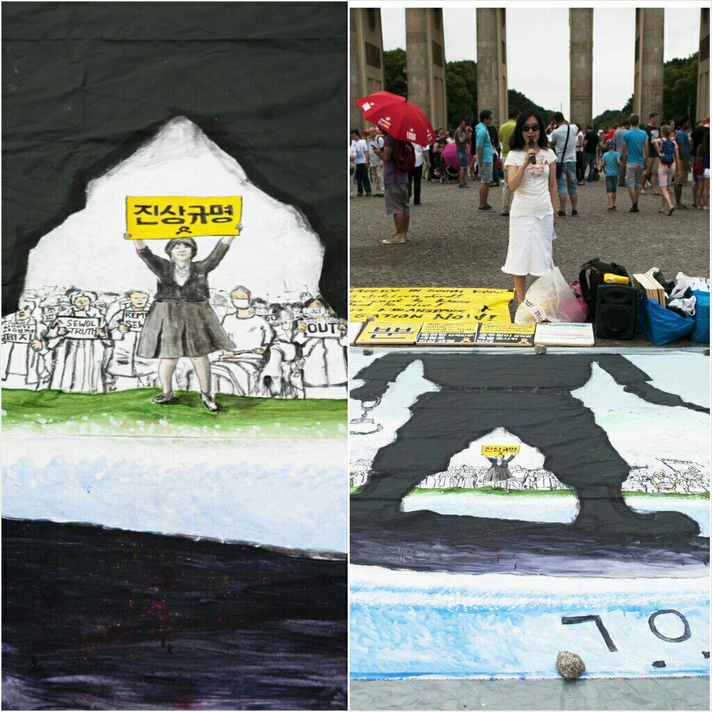 독일 베를린에서 열린 세월호 집회 18일 베를린 브란덴부르크문 광장에서 열렸다.