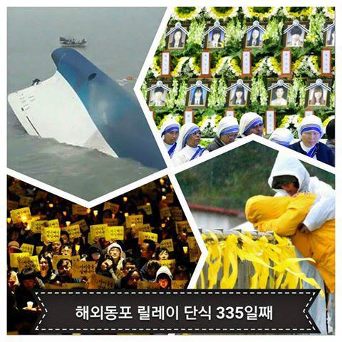 해외동포 릴레이 단식을 알리는 사진  캐나다와 일본 미국 등 해외동포들의 단식 소식을 전하는 페이스북 단식페이지에 올라온 사진