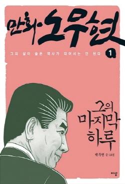 책 <만화 노무현 1- 그의 마지막 하루> 표지