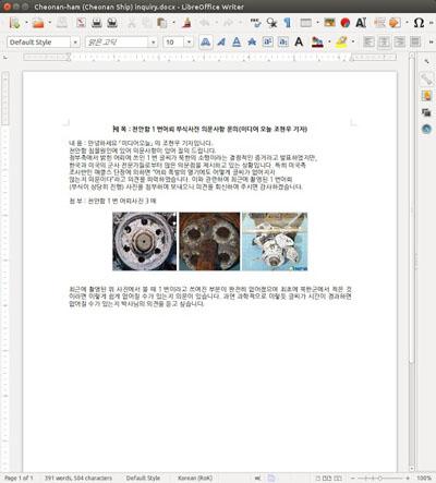 시티즌랩 연구팀은 한국 국정원이 한국 민간인의 컴퓨터나 스마트폰을 감염시키기 위해 첨부파일을 사용했다고 주장하고 있다. 사진은 해당 첨부파일 중 하나인 천안함 관련 내용.