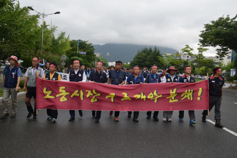 노동시장구조개악 분쇄 거리행진에 나선 노동자