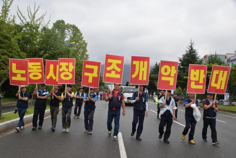 노동시장구조개악 반대  거리 행진에 나선 노동자들이 피켓을 들고 자신들의 요구를 알렸다