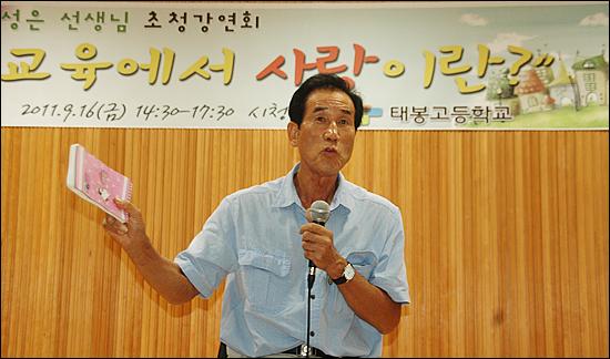 """전성은 전 거창고 교장은 """"사랑이 교육의 전부""""라고 말한다.(자료사진)"""