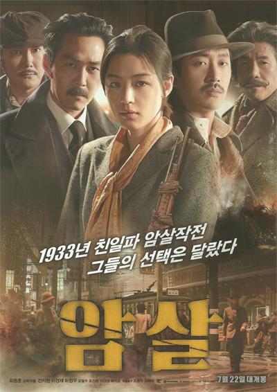 영화 <암살> 포스터.