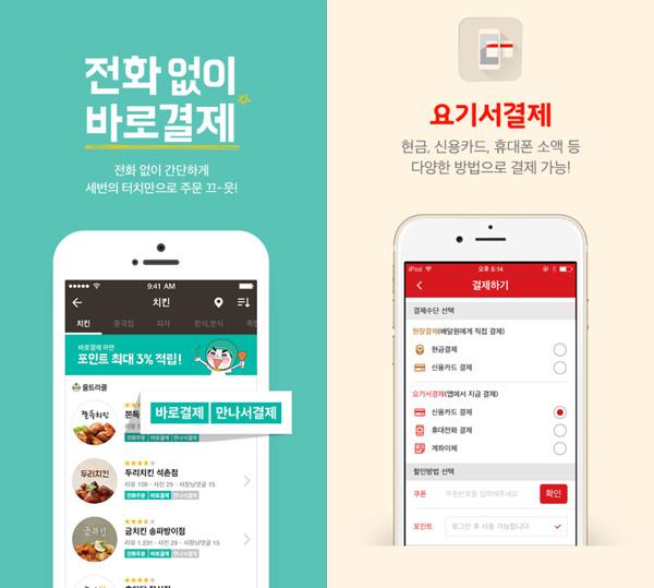 국내 대표 음식 배달 앱 '배달의 민족'과 '요기요'에선 앱을 통해 음식 값을 바로 결제하고 음식점에서 수수료를 받았다.