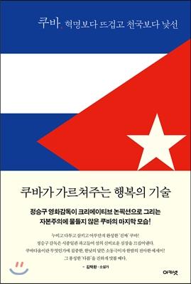 <쿠바, 혁명보다 뜨겁고 천국보다 낯선> 표지 .