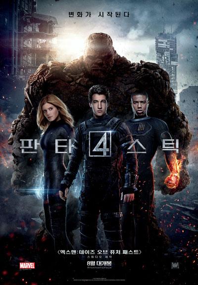 영화 `판타스틱 4` 포스터