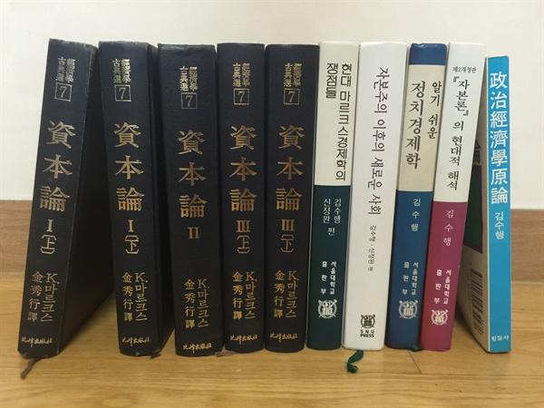 김수행 교수가 번역한 마르크스 <자본론>을 김수행 교수가 쓴 해설서의 도움으로 읽어내며, 공대생은 태어나 처음으로 자본주의 체제에 대해 '개안(開眼)'하게 된다.