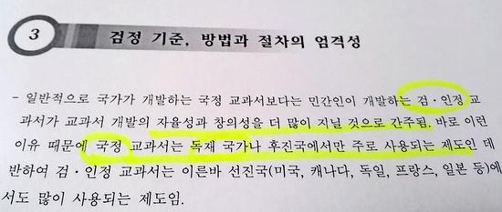 김재춘 교육부차관이 지난 2009년 6월에 쓴 <교과서 검정체제 개선방안 연구> 논문 내용.
