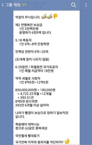 김홍두 새누리당 고양시의원이 지난달 24일 소속 시의회 야당 의원들에게 보낸 메시지.