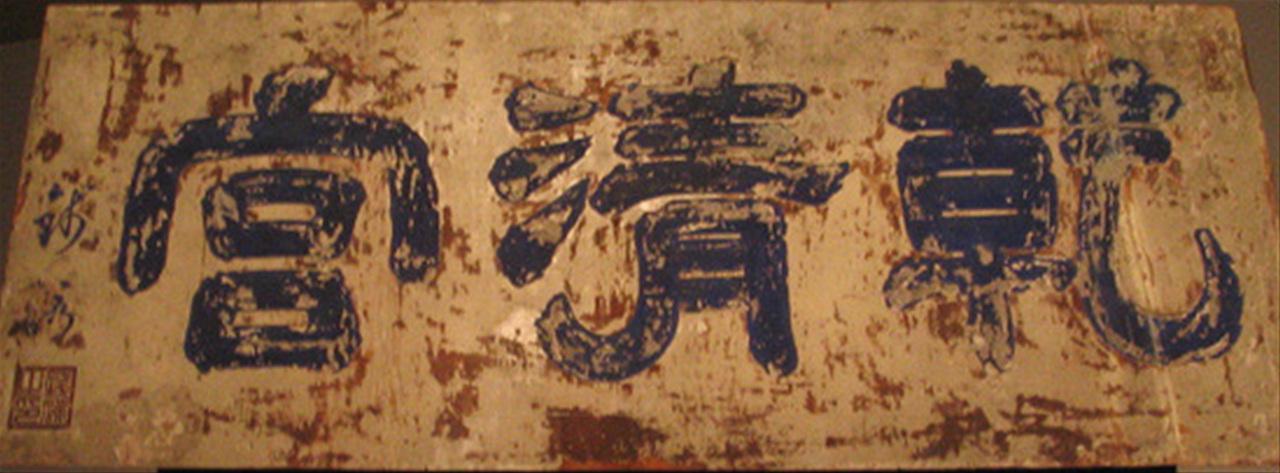 건청궁 명성황후가 일본인 자객에 의해 시해되던 당시에 걸려있던 건청궁 현판