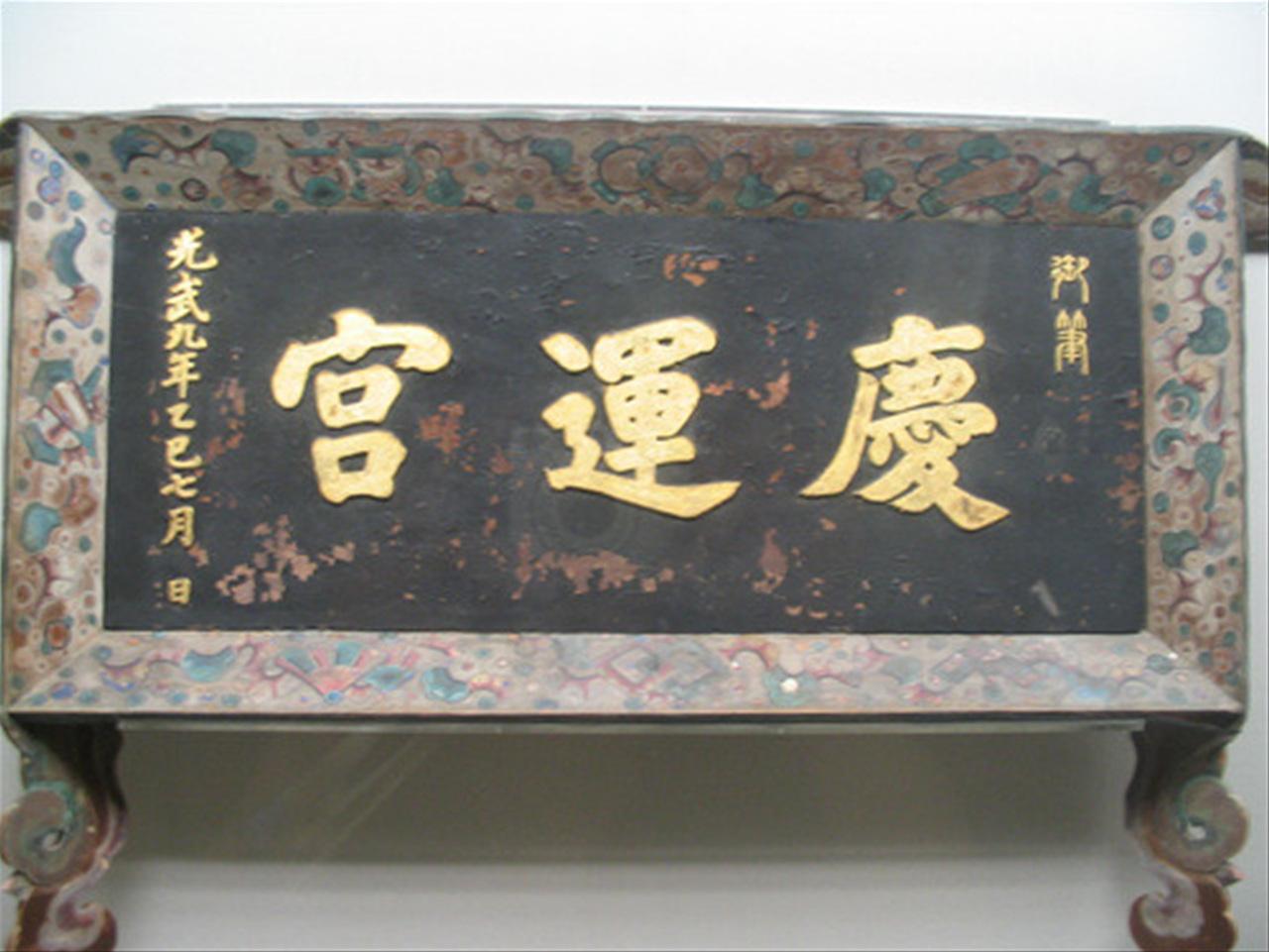 경운궁 편액. 국립고궁 박물관 소장