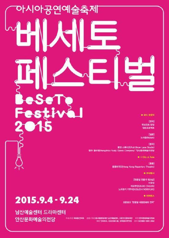 베세토 페스티벌 포스터 제22회 '베세토 페스티벌'은 9월 4일부터 24일까지 남산예술센터와 안산문화예술의전당에서 공연된다.