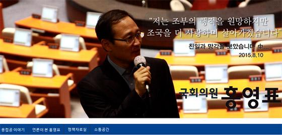 홍영표 국회의원 홈페이지 갈무리.