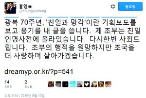 홍영표 국회의원 트위터 갈무리.