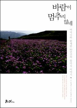 <바람이 멈추지 않네> 책표지.