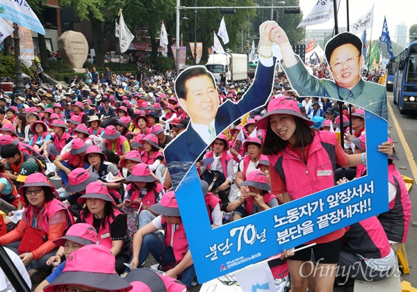 광복 70돌, 6·15공동선언 채택 15돌 민족공동행사 준비위 주최로 15일 오후 서울 대학로에서 열린 민족통일대회에서 참가자들이 김대중 전 대통령과 김정일 국방위원장의 6.15 공동선언 당시 사진을 들어보이고 있다.