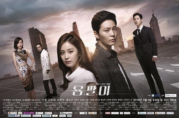<용팔이>의 포스터