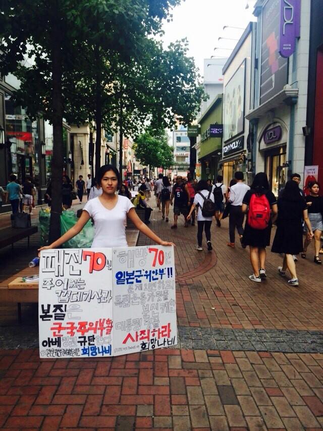 대구1인시위 대구 동성로 거리에서 일본군'위안부'문제해결을위한대구희망나비 회원이 1인시위를 진행하고 있다.