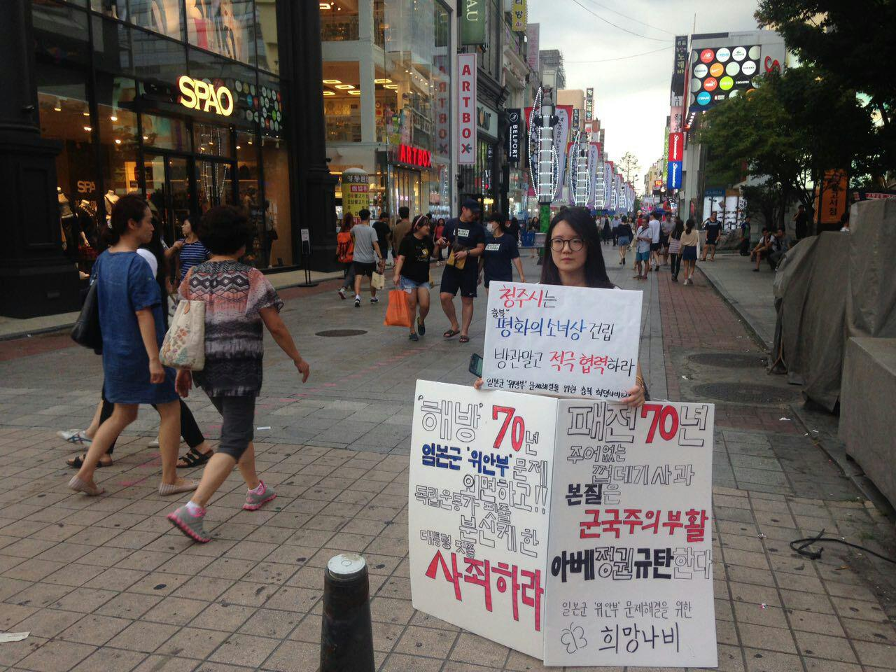 청주 1인시위 청주 성안길에서 일본군'위안부'문제해결을위한충북희망나비회원이 청주시를 규탄하는 내용의 피켓과 함께 1인시위를 진행하고 있다.