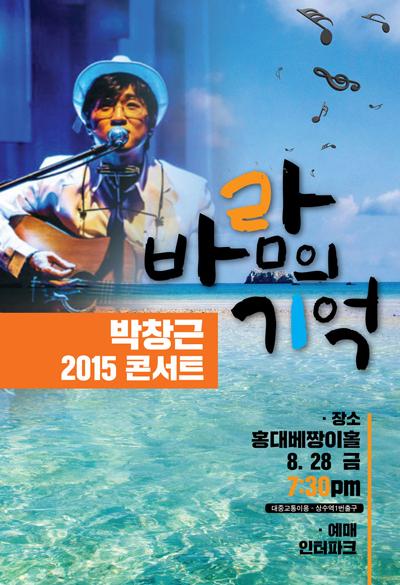 콘서트 포스터 싱어송라이터 박창근이 단독 콘서트를 연다. 김광석 닮은 목소리에서 이제 본인의 음성을 들려줄 차례이다.