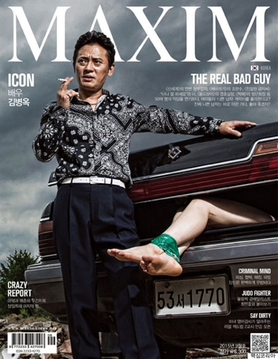 강력범죄를 성적판타지로 미화했다는 비난을 받고 있는 성인 잡지 <맥심>의 9월호 표지 사진.