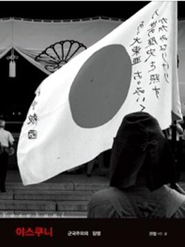 책 <야스쿠니- 군국주의의 망령> 표지