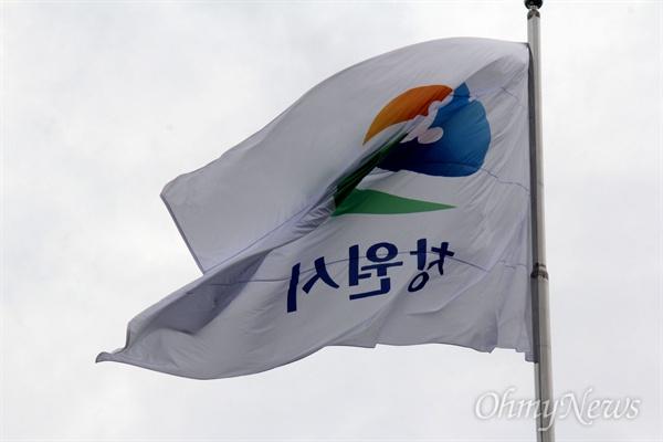 창원시 깃발.