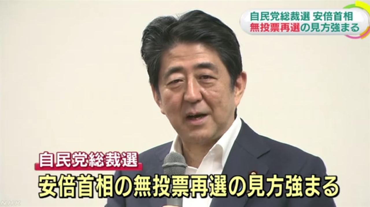 아베 신조 총리의 자민당 총재 당선 유력을 보도하는 NHK 뉴스 갈무리.