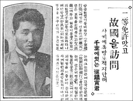 신용욱의 고국 방문 비행 소식 보도, 1927년 10월 2일자 <동아일보>