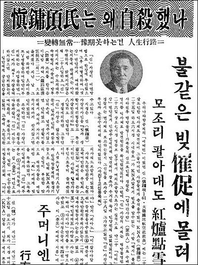 신용욱의 자살 소식을 전한 1961년 8월 29일자 <경향신문>