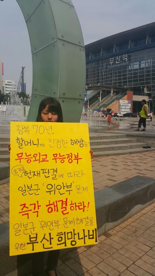 부산역 앞 1인피켓시위 같은시각 부산에 있는 부산역 앞에서도 같은 내용의 1인시위가 진행되고 있다.