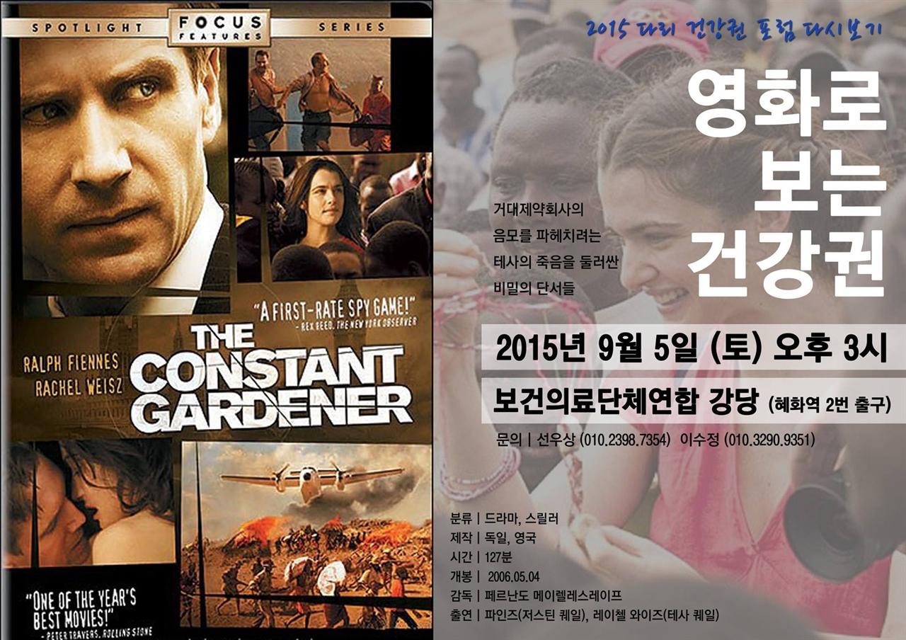 영화로 보는 건강권 9월 5일에 예정된 다리 영화상영회의 포스터