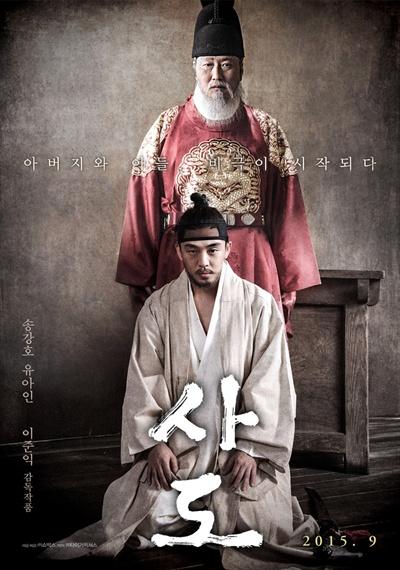 영화 <사도> 티저 포스터