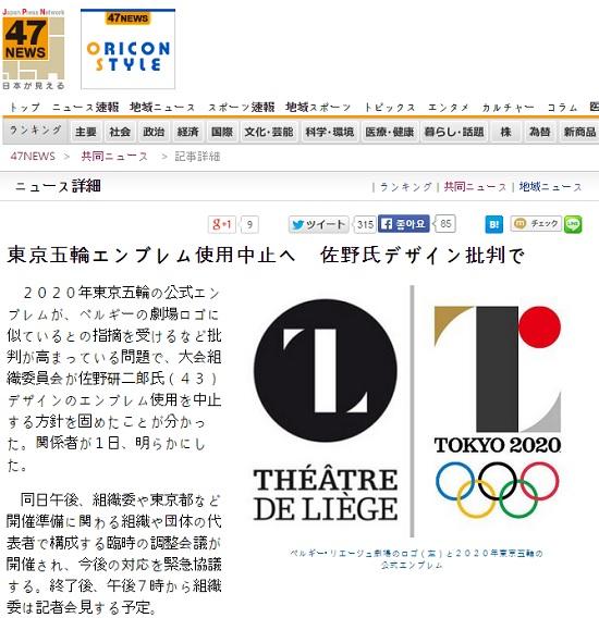 2020년 도쿄올림픽 엠블럼이 교체될 것이란 소식을 전한 교도통신 갈무리