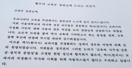 2일 오후 서울대 역사 전공 교수들이 황우여 교육부장관에게 전달한 의견서.
