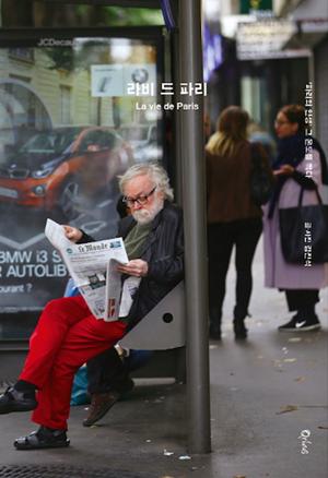 <라비 드 파리> 파리의 인생 그 온도를 찍다. 포토에세이 / 김진석 지음 / 큐리어스 펴냄 / 2015. 07