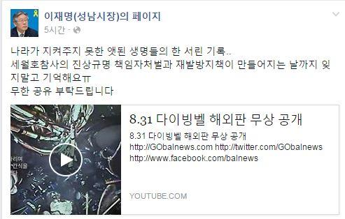 이재명 성남시장의 페이스북 페이지.