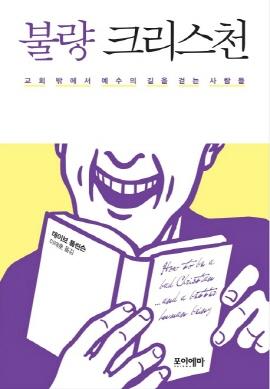 책 <불량 크리스천> 표지