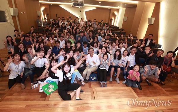 4일 오후 서울 영등포구 당산동 TCC 아트센터에서 <오마이뉴스> 오연호 대표의 '행복한 우리 만들기' 전국순회강연 300회 기념 행복콘서트가 열렸다.