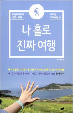 <나 홀로 진짜 여행> 책표지.
